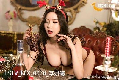 [露水TV] LSTV0078 李妍曦 高清视频 [1V-125M]